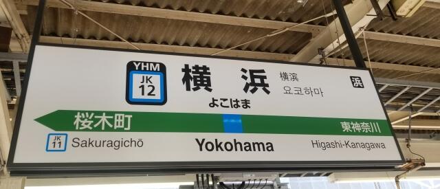 横浜のクリニックでパイプカットと薄毛の悩み、両方行えるのかを画像と文章で紹介しています